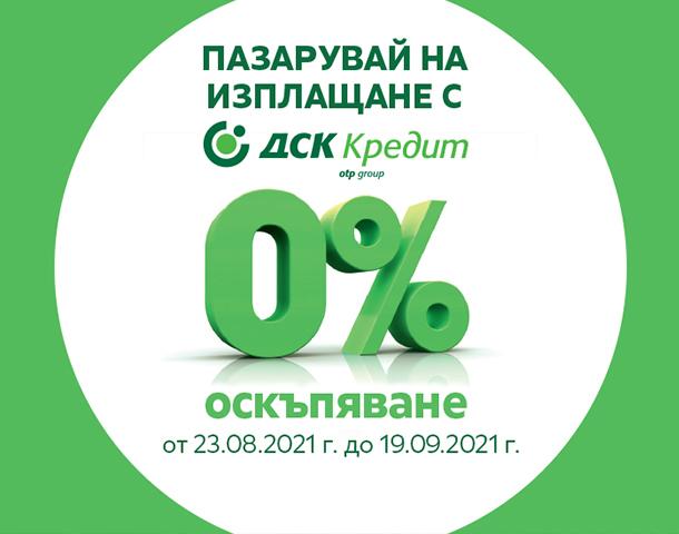 0% лихва ДСК