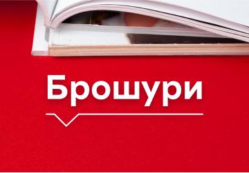 банер с брошури